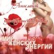 МИР ЖЕНСКИХ ЭНЕРГИЙ