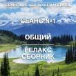 СЕАНС №1: ОБЩИЙ/СБОРНИК релакспрограмм