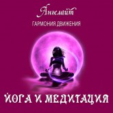 """""""ГАРМОНИЯ ДВИЖЕНИЯ"""""""