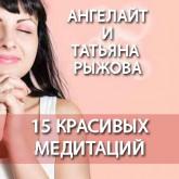 15 КРАСИВЫХ МЕДИТАЦИЙ