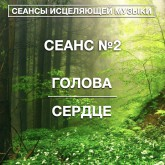 СЕАНС №2: ГОЛОВА/СЕРДЦЕ