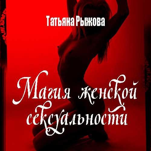 magiya-zhenskoy-seksualnosti