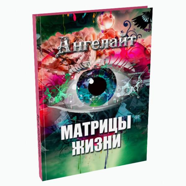 Матрицы жизни книга скачать